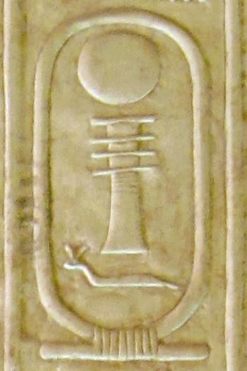 Djedefre (Radjedef)