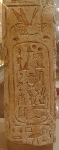 Prenomen, Ramesses V