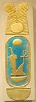 Cartouche of Amenhotep III from the Malkata Palace (copyright Keith Schengili-Roberts)