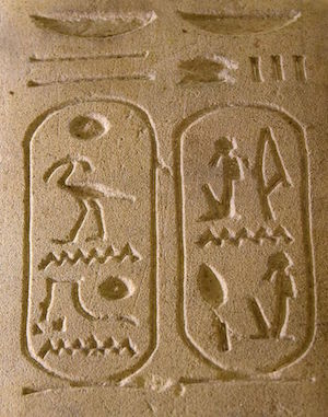 Cartouche of Siptah from the foundation block of his mortuary temple (copyright Osama Shukir Muhammed Amin)