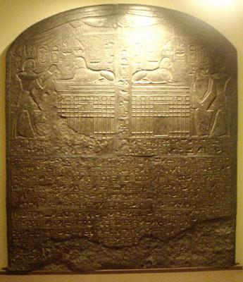 Dream stele (Sphinx Stele) copyright captmondo