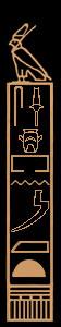 Alternative serekh; Horus Sechemib Perenmaat